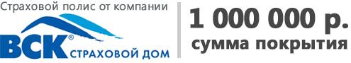 Страховка на 300 000 рублей